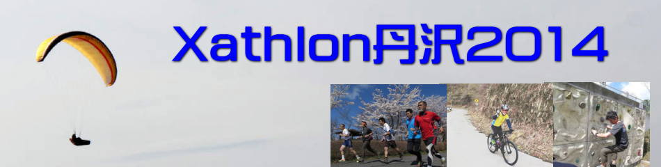 Xathlon丹沢 2014